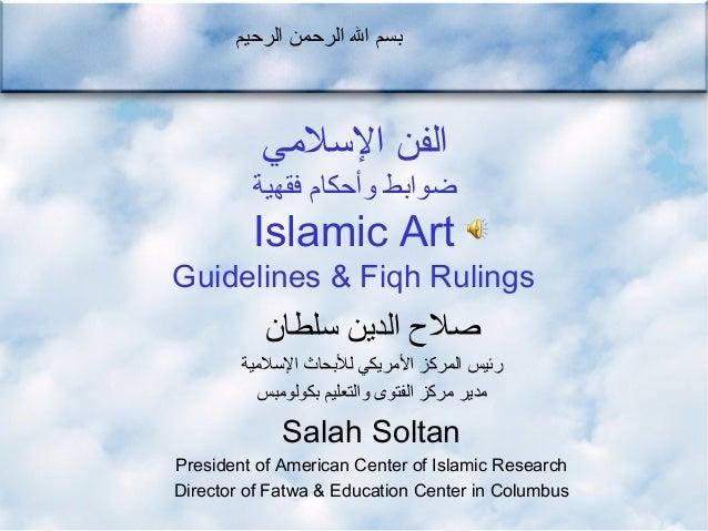 بسم ال الرحمن الرحيم           الفن اللسليمي         ضوابط وأحكام فقهية         Islamic ArtGuidelines & Fiqh R...