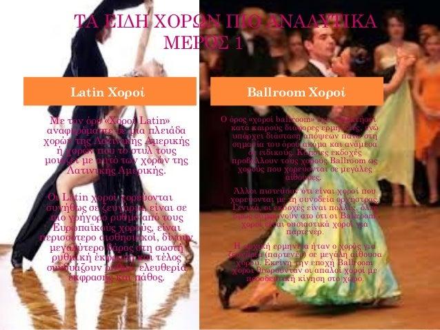 ΤΑ ΕΙΔΗ ΧΟΡΩΝ ΠΙΟ ΑΝΑΛΥΤΙΚΑ               ΜΕΡΟΣ 1      Latin Χοροί                       Ballroom Χοροί   Με τον όρο «Χορο...