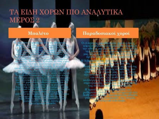 ΤΑ ΕΙΔΗ ΧΟΡΩΝ ΠΙΟ ΑΝΑΛΥΤΙΚΑΜΕΡΟΣ 2             Μπαλέτο                                  Παραδοσιακοί χοροί Τομπαλέτο(ήμ...