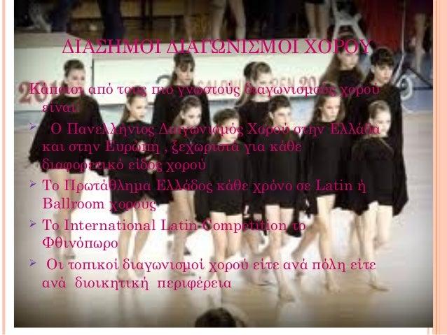 ΔΙΑΣΗΜΟΙ ΔΙΑΓΩΝΙΣΜΟΙ ΧΟΡΟΥΚάποιοι από τους πιο γνωστούς διαγωνισμούς χορού  είναι: Ο Πανελλήνιος Διαγωνισμός Χορού στην Ε...