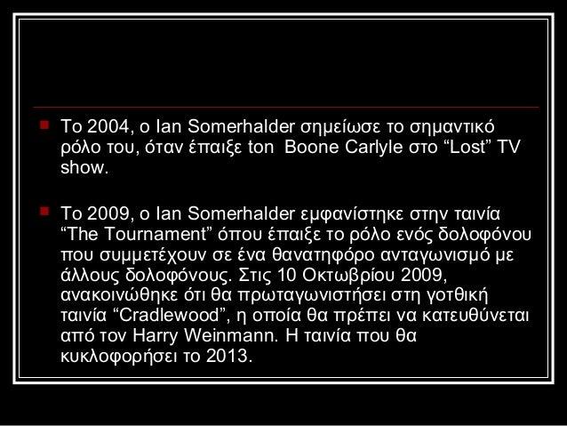 """   Το 2004, o Ιan Somerhalder σημείωσε το σημαντικό    ρόλο του, όταν έπαιξε ton Boone Carlyle στο """"Lost"""" TV    show.   ..."""