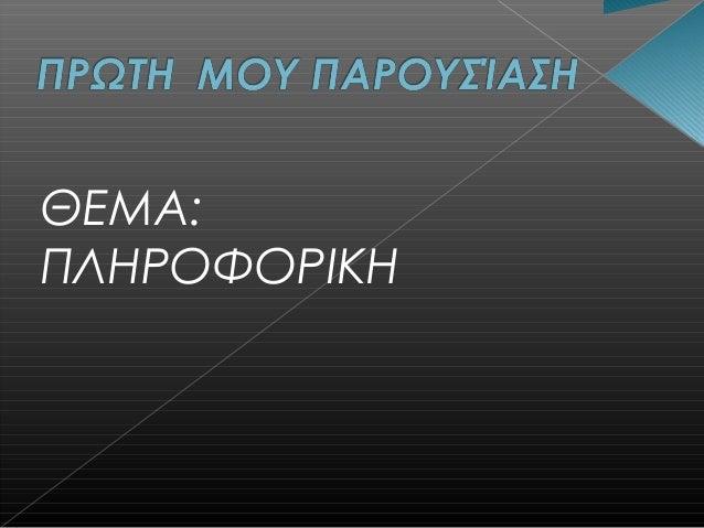 ΘΕΜΑ:ΠΛΗΡΟΦΟΡΙΚΗ