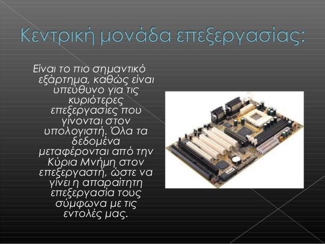    Η κάρτα οθόνης είναι    απαραίτητη για κάθε    υπολογιστή και    επεξεργάζεται το    σήμα που στέλνεται    στην οθόνη ...