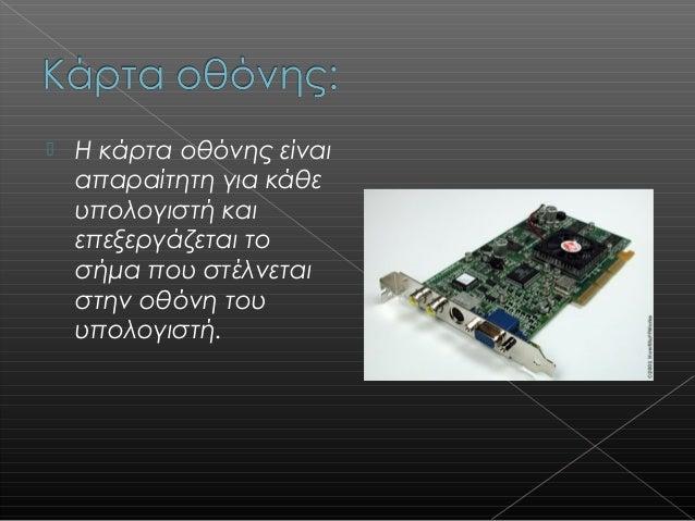    PS/2   USB   Σειριακή θύρα   Παράλληλη θύρα   Θύρα VGA:   Υποδοχές της κάρτας    ήχου (midi,    microphone, line ...