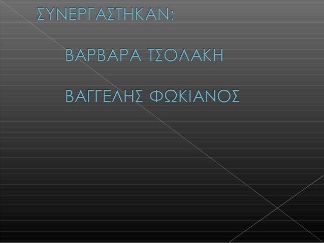 Bαρβάρα- Bαγγέλης