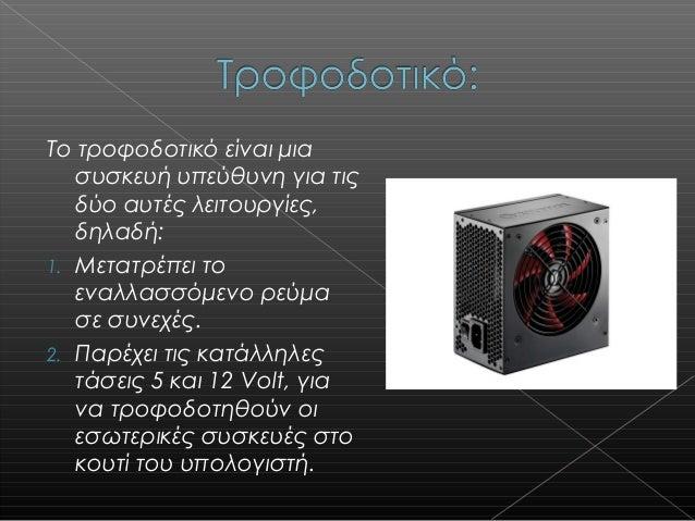   RAM: Είναι η μνήμη       ROM: Είναι μνήμη,    που χρησιμοποιείται       μικρής σχετικά    περισσότερο στον          χ...