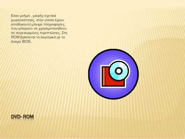 βασίλης κωνσταντίνος Slide 3