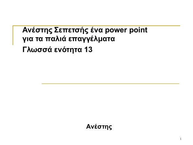 Ανέστης Σεπετσής ένα power pointγια τα παλιά επαγγέλματαΓλωσσά ενότητα 13                Ανέστης                          ...
