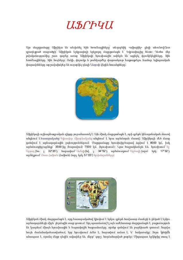 ԱՖՐԻԿԱԱյս մայրցամաքը Աֆրիկա են անվանել հին հռոմեացիները՝ տեղաբնիկ «աֆարիկ» ցեղի անունով:Ըստզբաղեցրած տարածքի՝ Աֆրիկան երկր...