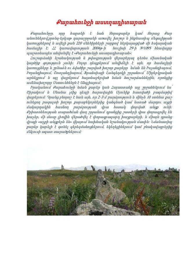 Քարահունջի աստղադիտարան  Քարահունջը, որը հաըտնի է նաև Զորաքարեր կամ Զորաց Քարանուններով,բրոնզ-երկաթ դարաշրջանի առավել խոշո...