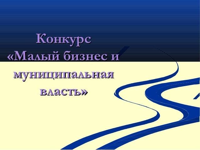 Конкурс«Малый бизнес и муниципальная    власть»