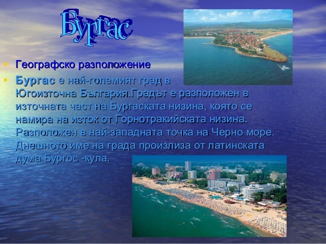 • Географско разположение• Бургас е най-големият град в  ЮгоизточнаБългария.Градът е разположен в  източната част наБур...