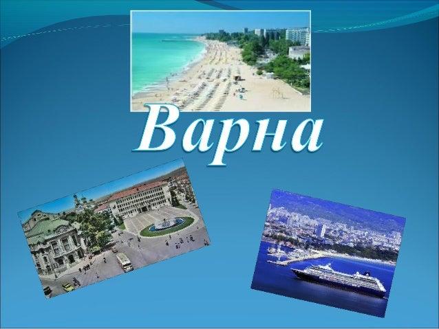 Варна е град в Североизточна България, разположенпо бреговете на Черно море и Варненското езеро и еадминистративен център ...