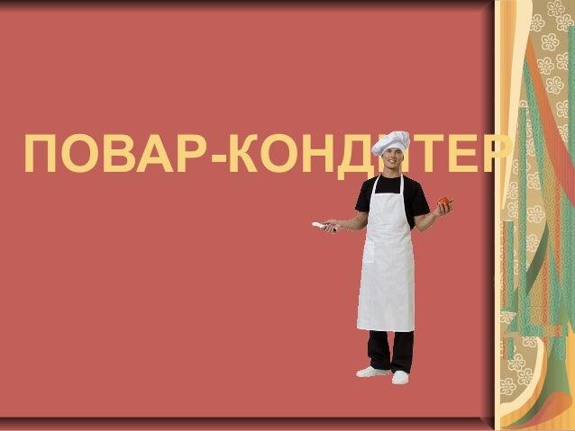 ПОВАР-КОНДИТЕР