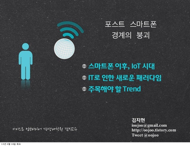 포스트 스마트폰                  경계의 붕괴              스마트폰 이후, IoT 시대              IT로 인한 새로운 패러다임              주목해야 할 Trend      ...
