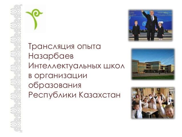 Трансляция опытаНазарбаевИнтеллектуальных школв организацииобразованияРеспублики Казахстан