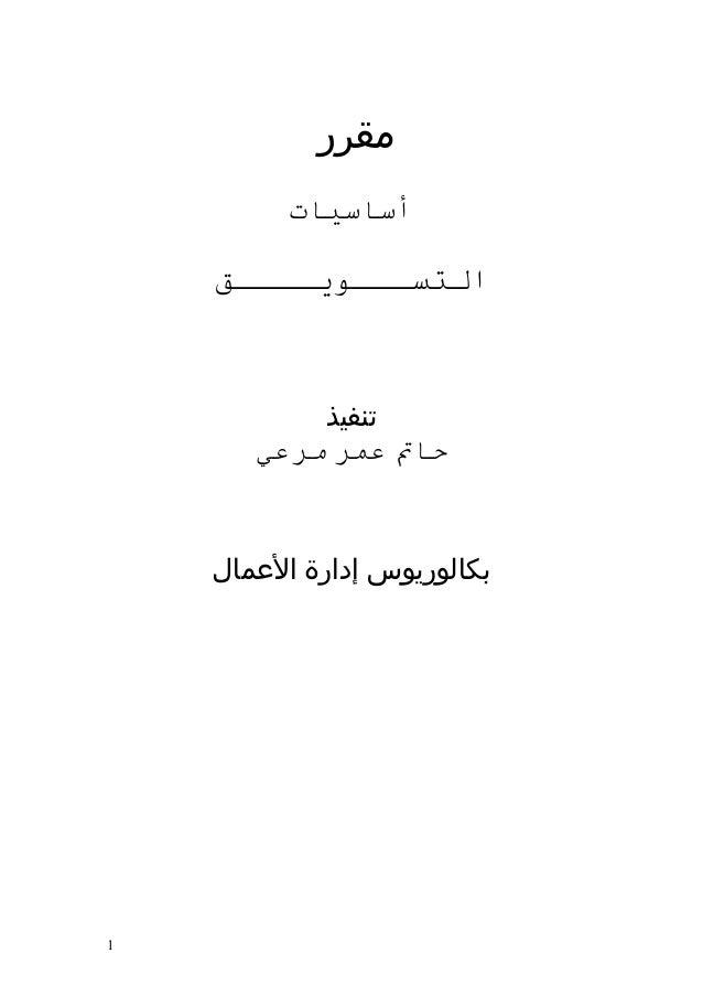 مقرر          أساسيات    التســـويــــق           تنفيذ       حات عمر مرعي    بكالوريوس إدارة المعمال1
