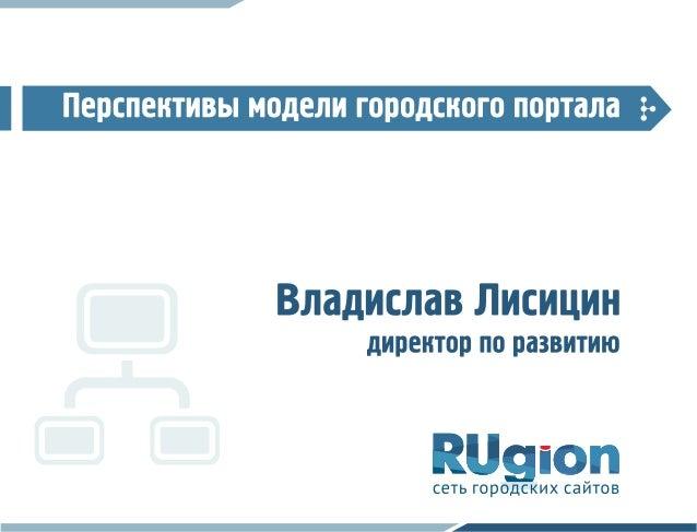 перспективы развития региональных сайтов