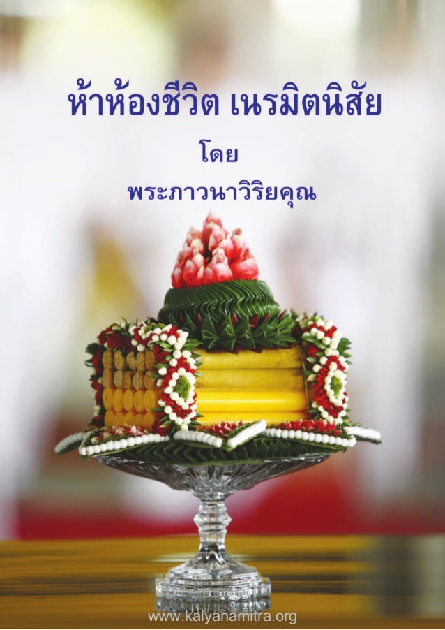 www.kalyanamitra.org