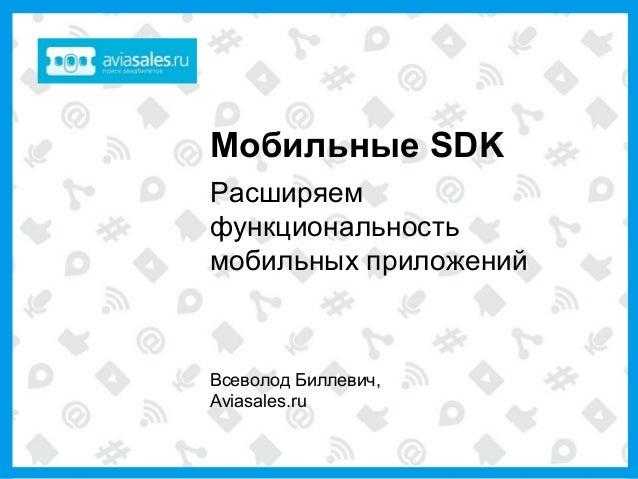 Мобильные SDKРасширяемфункциональностьмобильных приложенийВсеволод Биллевич,Aviasales.ru