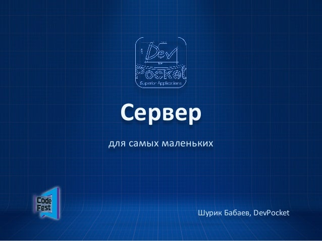 Сервердля самых маленьких                 Шурик Бабаев, DevPocket