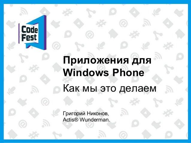 Приложения дляWindows PhoneКак мы это делаемГригорий Никонов,Actis® Wunderman.