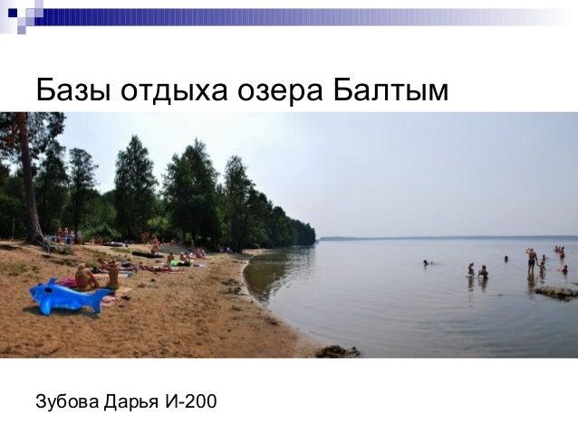 Базы отдыха озера БалтымЗубова Дарья И-200