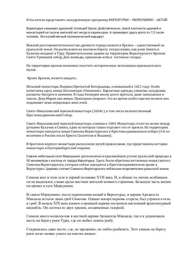 Я бы хотела представить экскурсионную программу ВЕРХОТУРЬЕ – МЕРКУШИНО – АКТАЙВерхотурье называют духовной столицей Урала....
