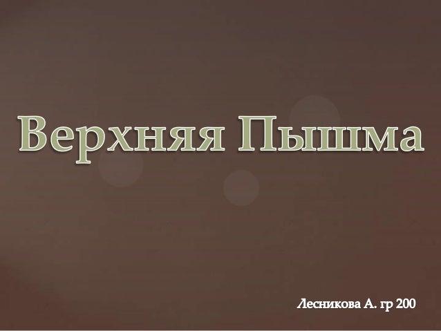 В.Пышма