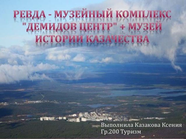 Выполнила Казакова КсенияГр.200 Туризм