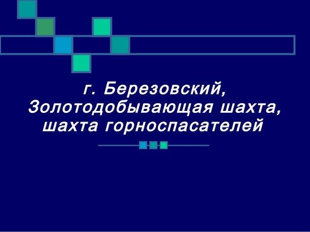 г. Березовский,Золотодобывающая шахта, шахта горноспасателей