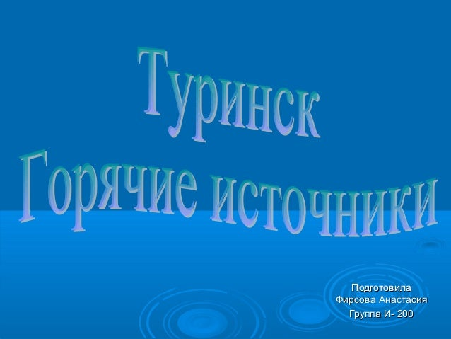 ПодготовилаФирсова Анастасия  Группа И- 200