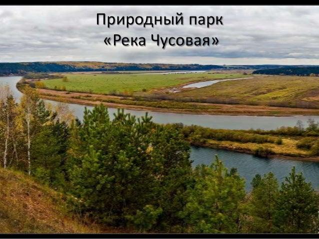 Природный парк «Река Чусовая»