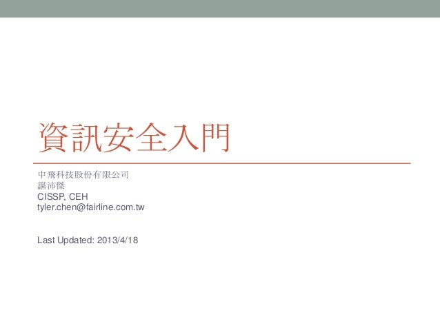 資訊安全入門中飛科技股份有限公司諶沛傑CISSP, CEHtyler.chen@fairline.com.twLast Updated: 2013/4/18