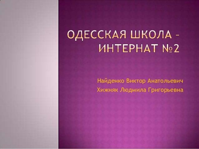 Найденко Виктор АнатольевичХижняк Людмила Григорьевна