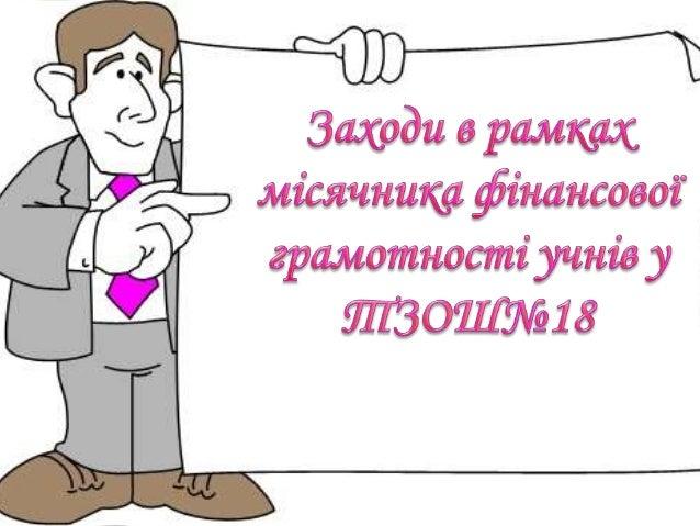 Тернопільська ЗОШ № 18