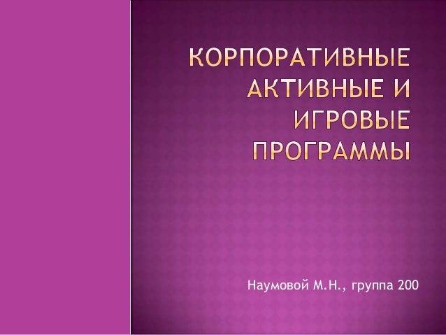 Наумовой М.Н., группа 200
