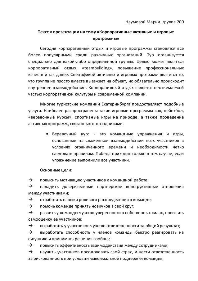 Наумовой Марии, группа 200    Текст к презентации на тему «Корпоративные активные и игровые                              п...