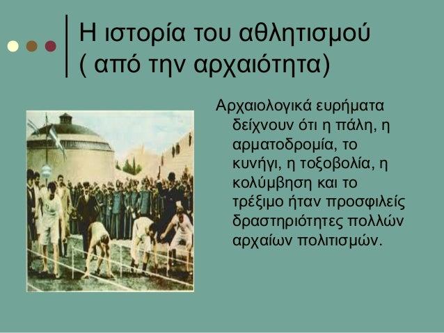 Η ιστορία του αθλητισμού( από την αρχαιότητα)Αρχαιολογικά ευρήματαδείχνουν ότι η πάλη, ηαρματοδρομία, τοκυνήγι, η τοξοβολί...