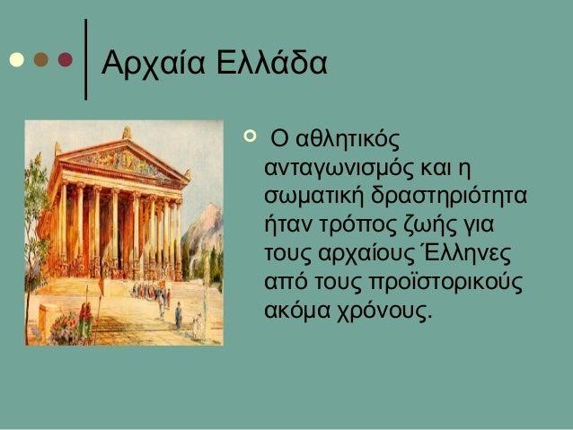 Αρχαία Ελλάδα Ο αθλητικόςανταγωνισμός και ησωματική δραστηριότηταήταν τρόπος ζωής γιατους αρχαίους Έλληνεςαπό τους προϊστ...