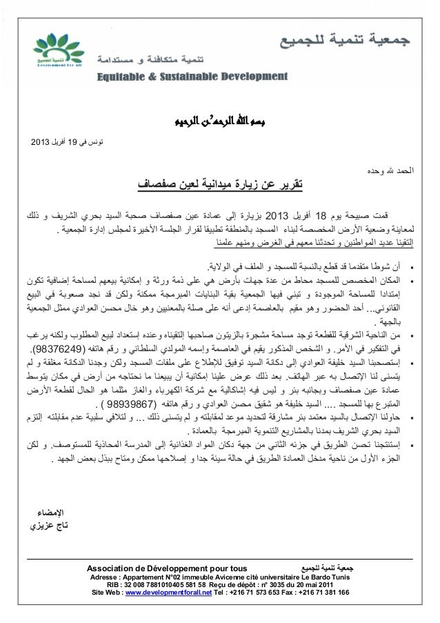 بسم اهلل الرحمـ'ـن الرحيم تونس في 91 أفريل 3102                                                                       ...