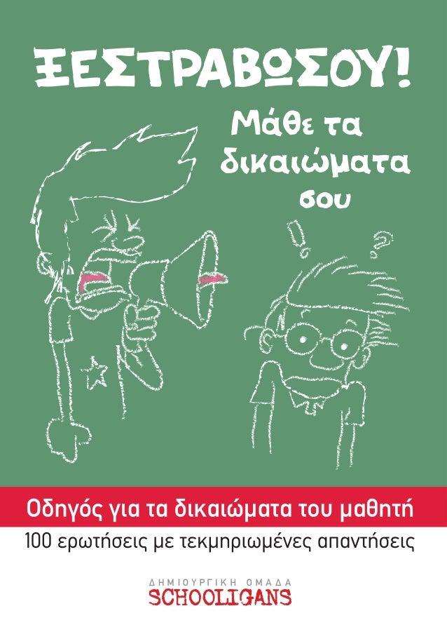 ΞΕΣΤΡΑΒΩΣΟΥ!Μάθε τα δικαιώματα σουΟδηγός για τα δικαιώματα του μαθητήΣύνταξη - σχεδιασμόςΔημιουργική Ομάδα SchooligansΑΘΗΝ...