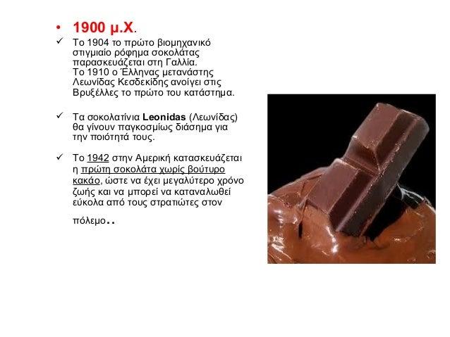 Σοκολάτα single που χρονολογείται