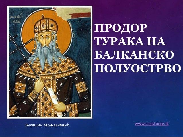 ПРОДОР ТУРАКА НА БАЛКАНСКО ПОЛУОСТРВО www.casistorije.tkВукашин Мрњавчевић