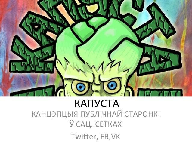 КАПУСТАКАНЦЭПЦЫЯ ПУБЛІЧНАЙ СТАРОНКІЎ САЦ. СЕТКАХTwitter, FB,VK