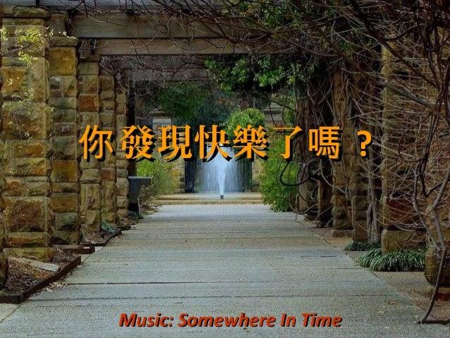 04/20/13 開音響 輕音樂 緣投祝福您 1發現快樂了你 嗎發現快樂了你 嗎 ??Music: Somewhere In TimeMusic: Somewhere In Time