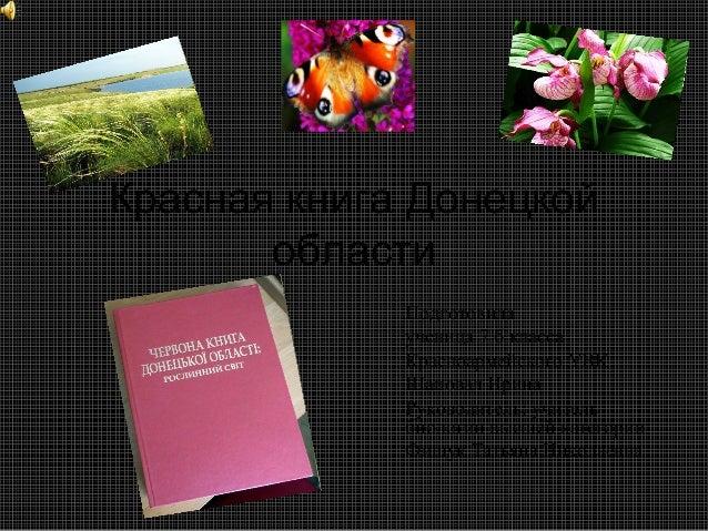 Красная книга Донецкой       области             Подготовила             ученица 7 б класса             Красноармейского У...