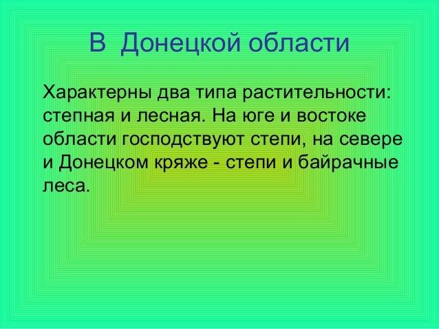 В Донецкой областиХарактерны два типа растительности:степная и лесная. На юге и востокеобласти господствуют степи, на севе...