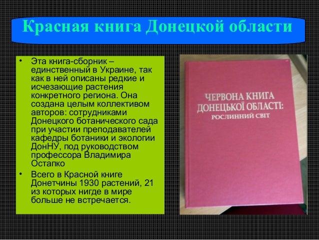 Красная книга Донецкой области• Эта книга-сборник –  единственный в Украине, так  как в ней описаны редкие и  исчезающие р...