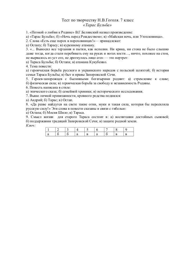 Тесты с ответами по творчеству пушкина 9 класс